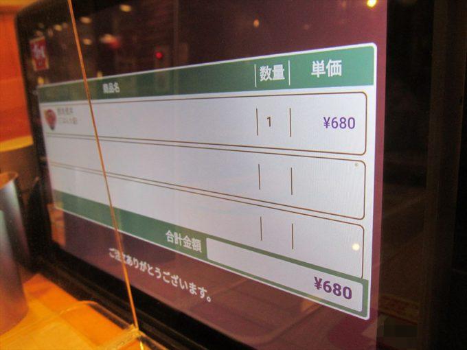 sukiya-tonkakunidon-20200930-017