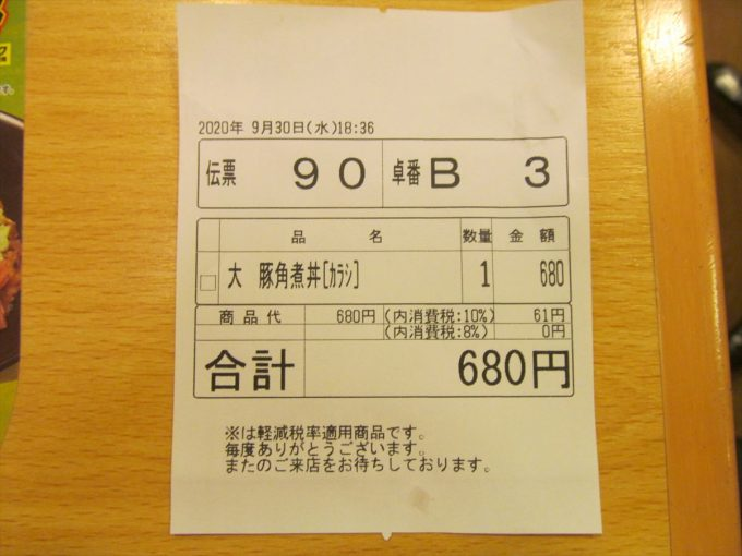 sukiya-tonkakunidon-20200930-019