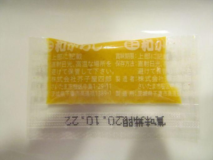 sukiya-tonkakunidon-20200930-025