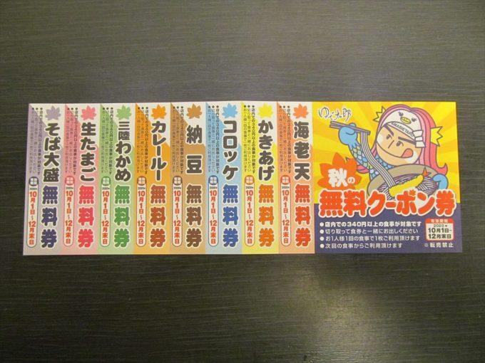 yudetarou-akitensoba-20201008-016