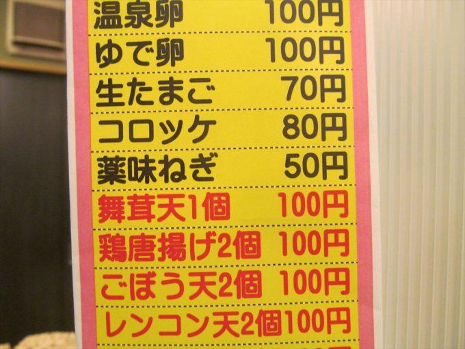 yudetarou-akitensoba-20201008-067