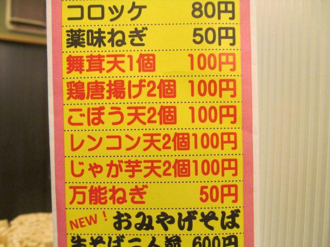 yudetarou-akitensoba-20201008-068