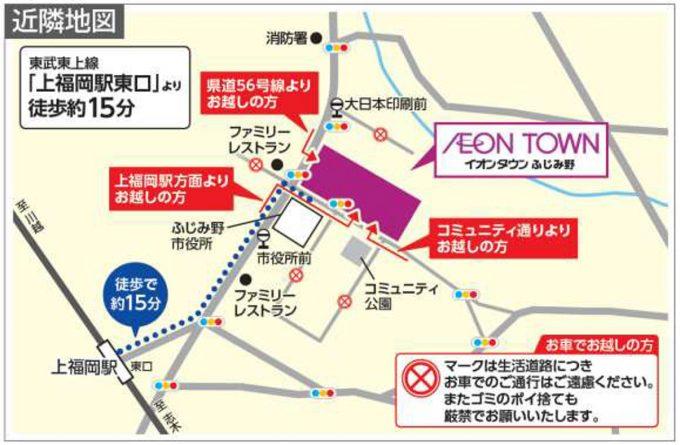 イオンタウンふじみ野_近隣地図_1205_20201118