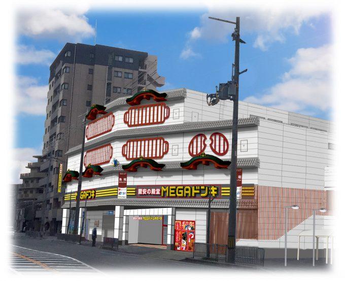 MEGAドンキホーテ京都山科店_外観イメージ_1205_20201125