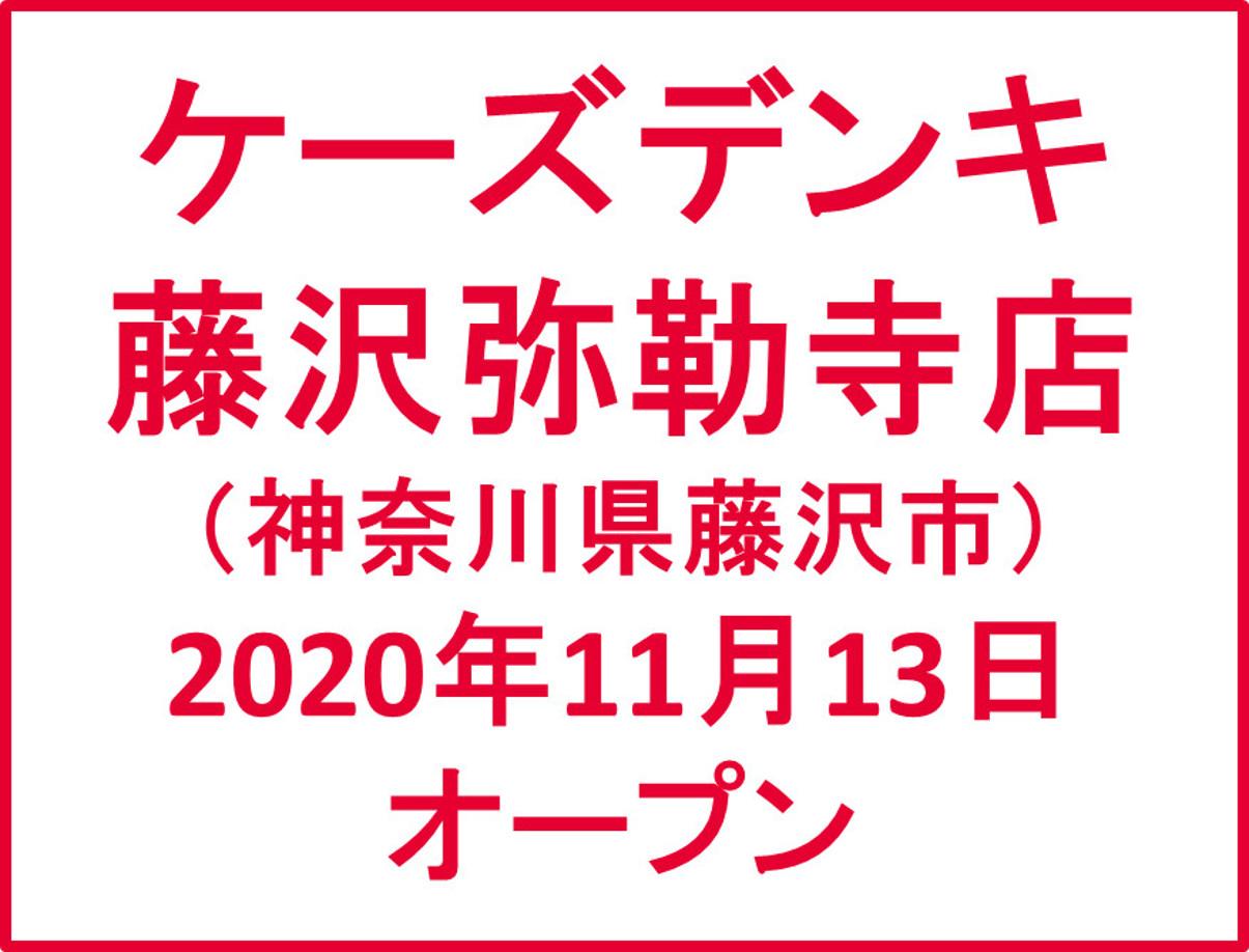 ケーズデンキ藤沢弥勒寺店オープンアイキャッチ1205
