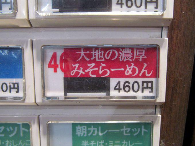 fujisoba-daichino-noko-misoramen-20201121-010