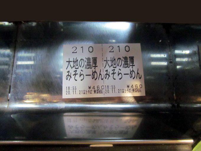 fujisoba-daichino-noko-misoramen-20201121-011