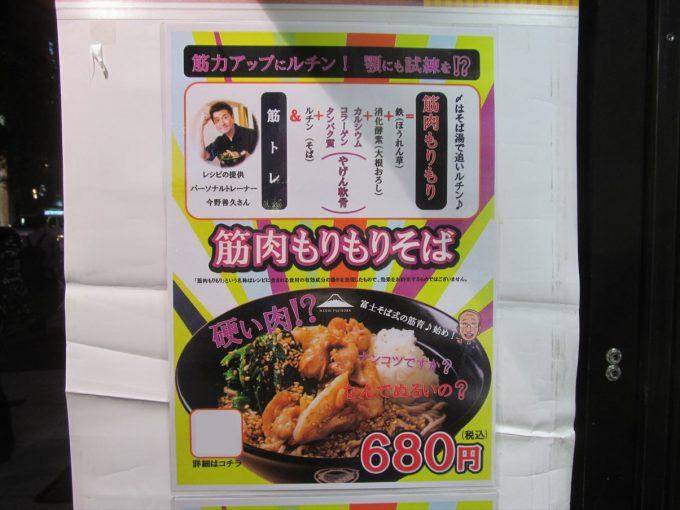 fujisoba-kinnikumorimorisoba-20201106-008