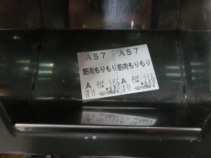 fujisoba-kinnikumorimorisoba-20201106-016