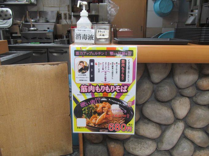 fujisoba-kinnikumorimorisoba-20201106-018