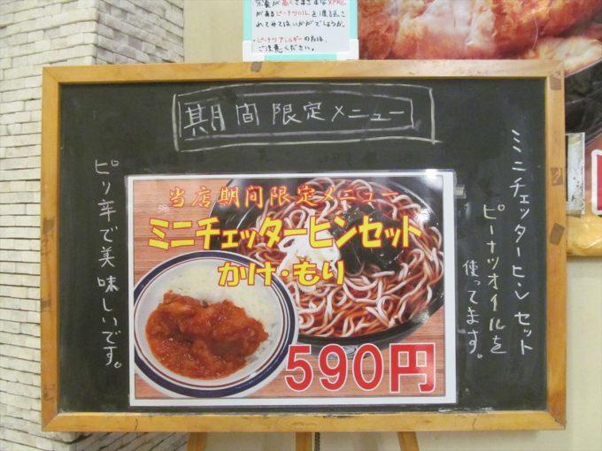 fujisoba-mini-chetter-hin-20201115-006