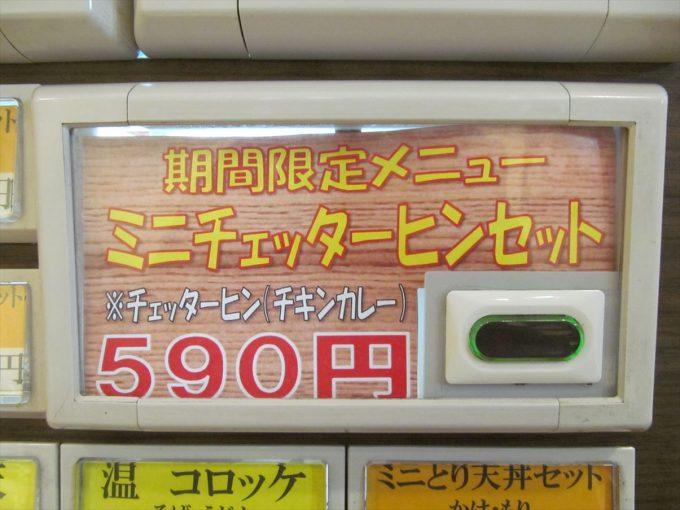 fujisoba-mini-chetter-hin-20201115-013