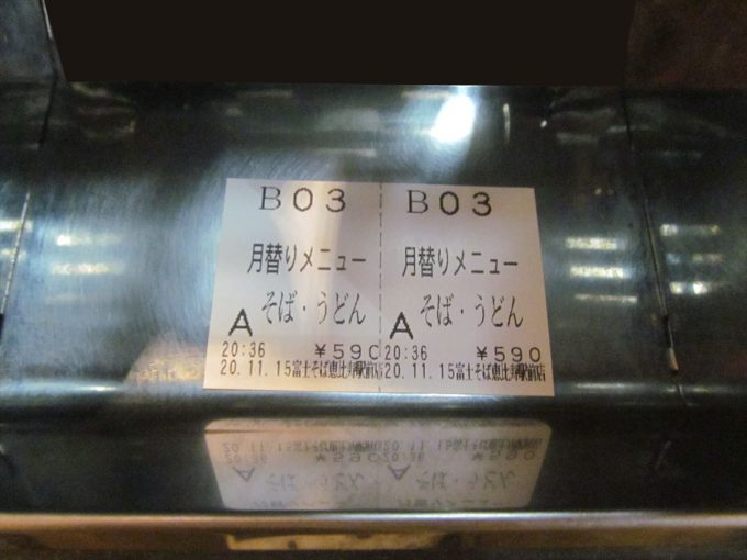 fujisoba-mini-chetter-hin-20201115-014