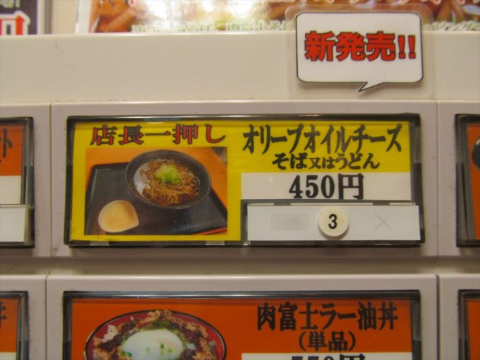 fujisoba-olive-oil-cheese-soba-20201102-007