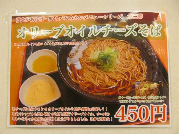 fujisoba-olive-oil-cheese-soba-20201102-048