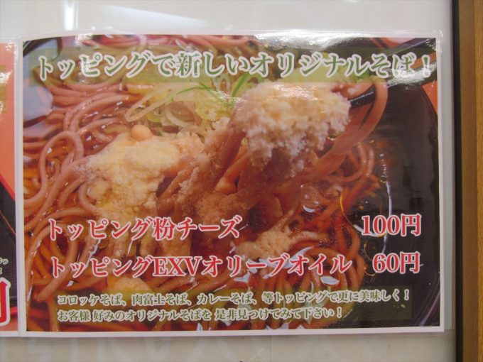 fujisoba-olive-oil-cheese-soba-20201102-050