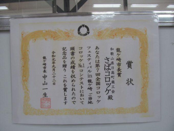 hidakacho-saba-croquette-20201122-018
