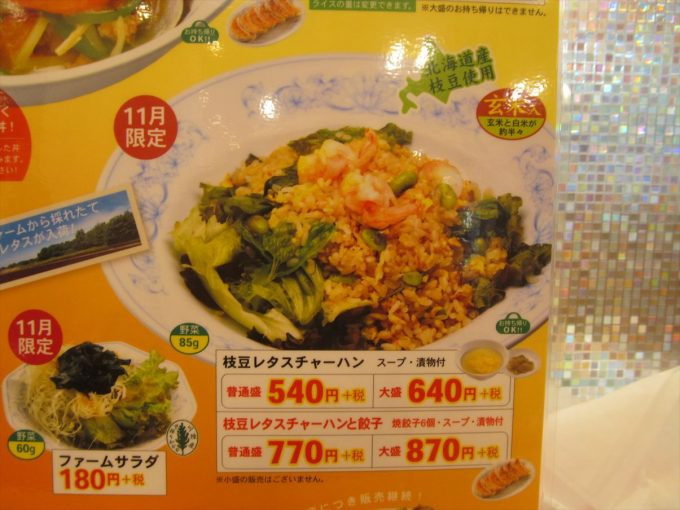 mansyu-edamame-lettuce-chahan-20201108-001