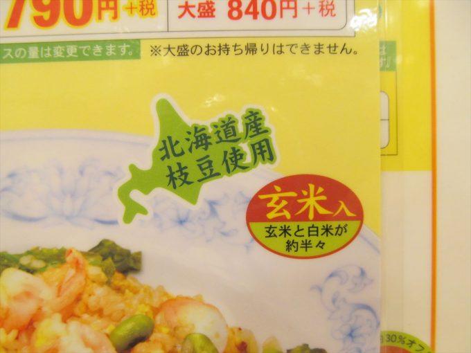 mansyu-edamame-lettuce-chahan-20201108-002