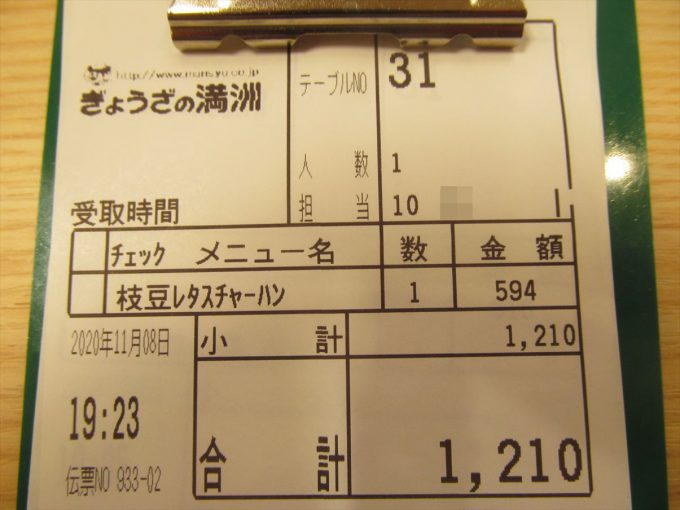 mansyu-edamame-lettuce-chahan-20201108-007