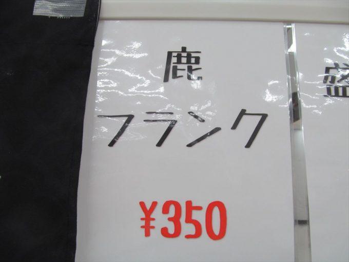 satoyama-kisara-shika-frank-2020002