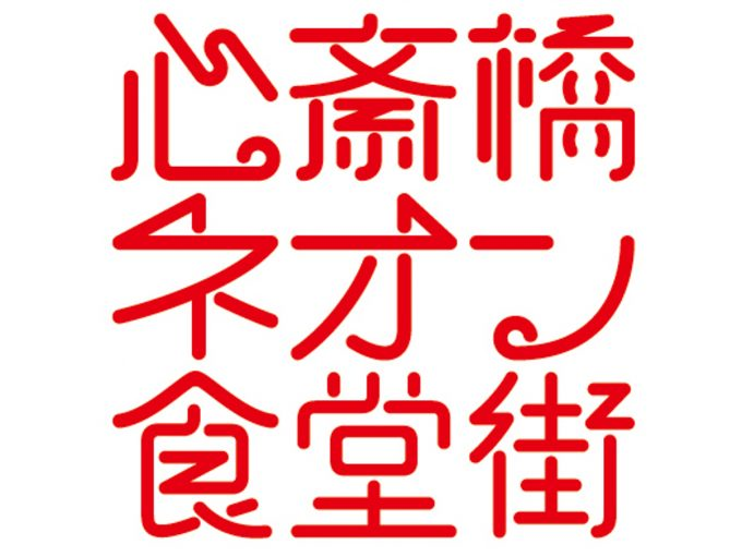 心斎橋パルコ_心斎橋ネオン食堂街_ロゴ_1205_20201223