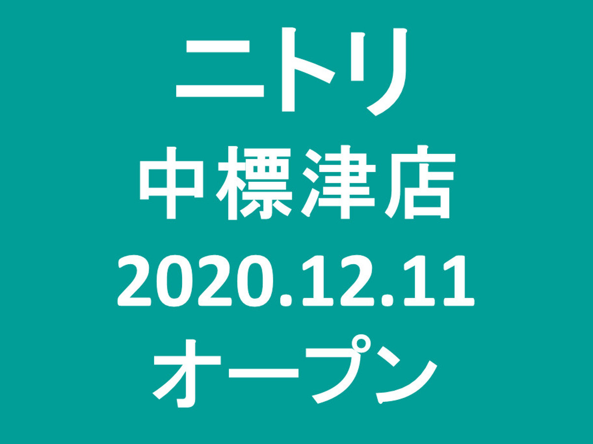 ニトリ中標津店オープンアイキャッチ1205