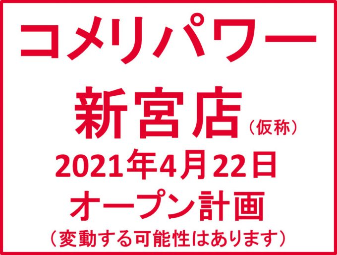 コメリパワー新宮店仮称20210422オープン計画アイキャッチ1205
