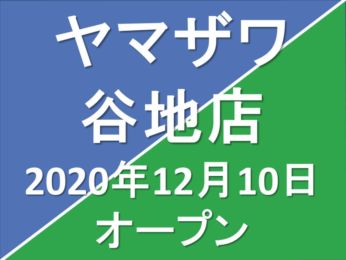 ヤマザワ谷地店20201210オープンアイキャッチ1205
