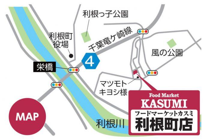フードマーケットカスミ利根町店_地図_1205_20201216