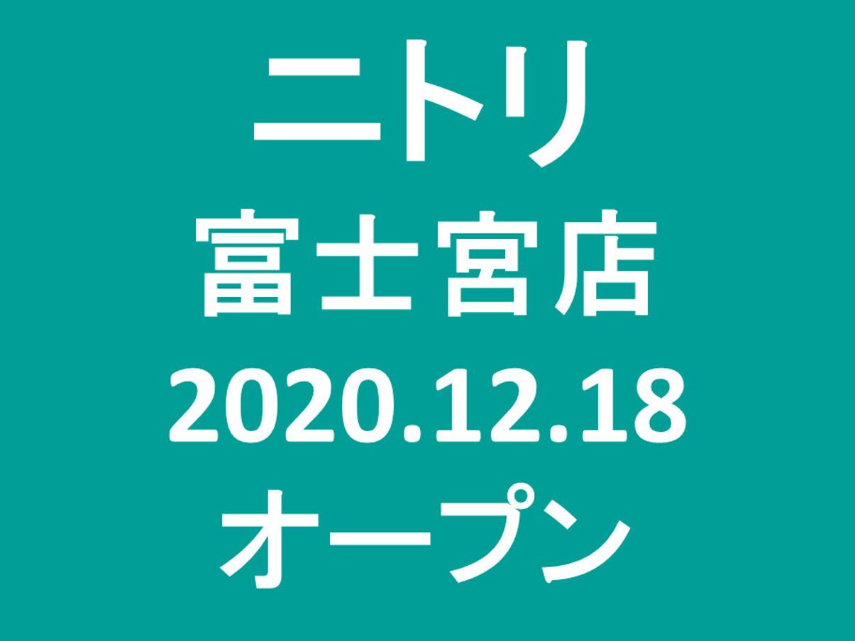 ニトリ富士宮店オープンアイキャッチ1205