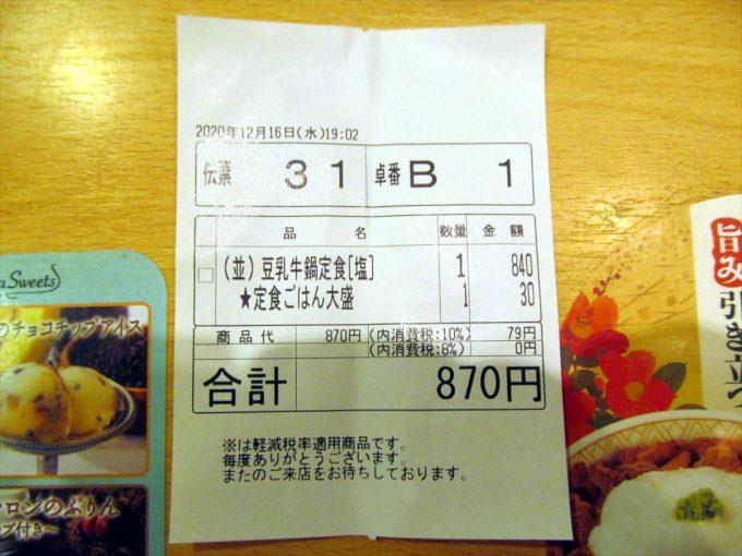 sukiya-tonyu-gyunabe-20201216-118