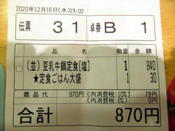 sukiya-tonyu-gyunabe-20201216-119
