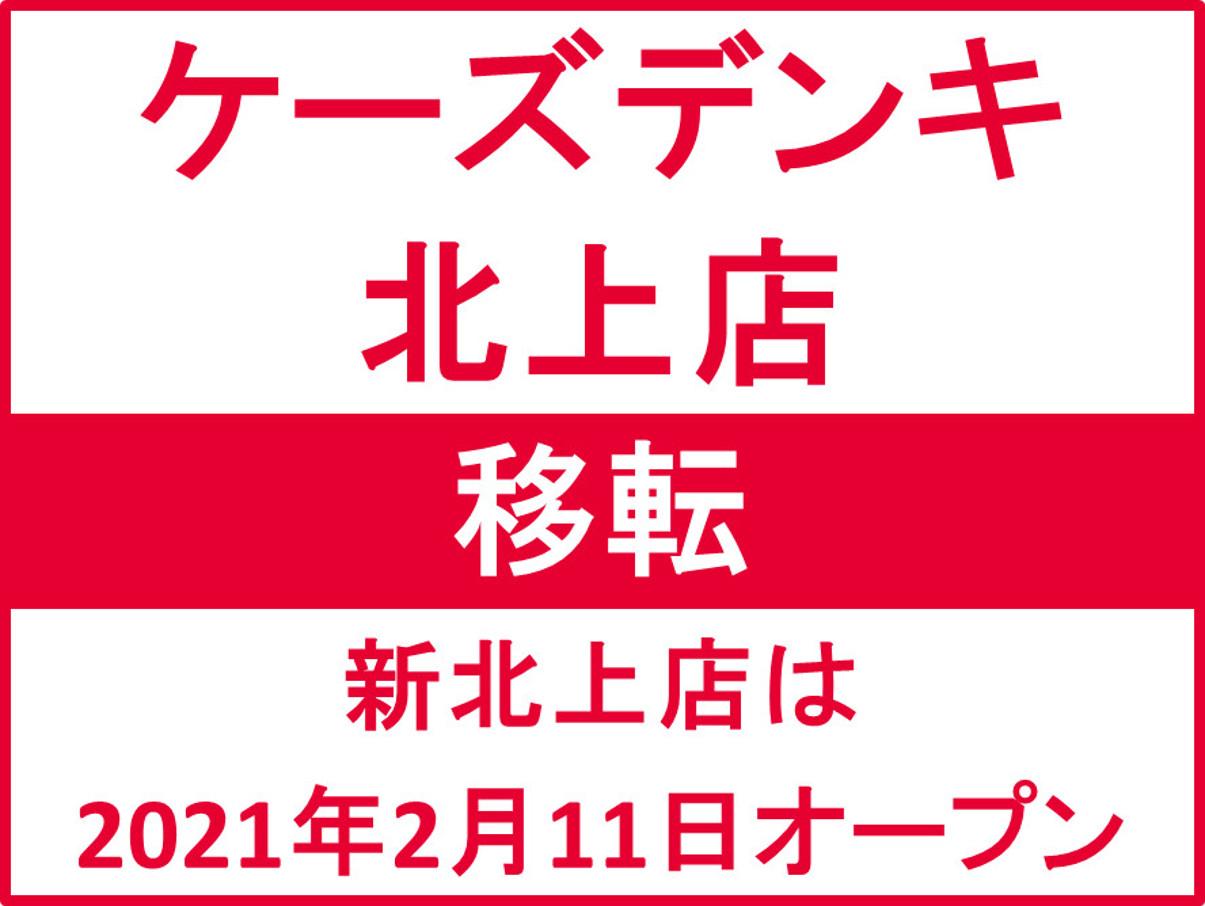 ケーズデンキ北上店移転オープン2021アイキャッチ1205