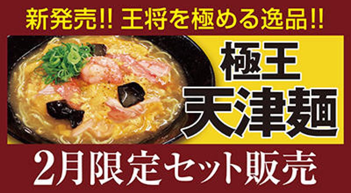 餃子の王将_極王天津麺_WEB用バナー_1205_20210129