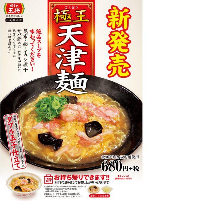 餃子の王将_極王天津麺_ポスター画像_1205LB_20210129