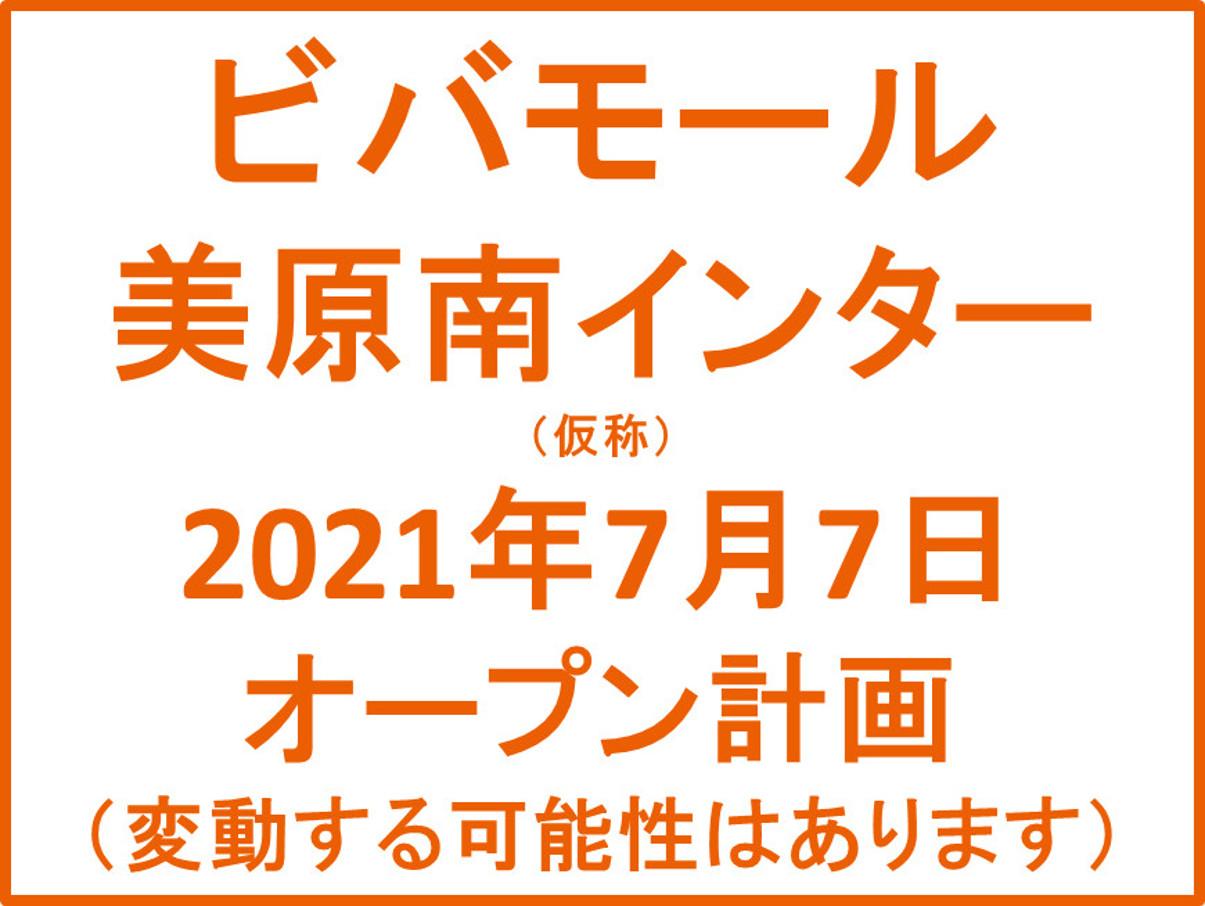 ビバモール美原南インター仮称20210707オープン計画アイキャッチ1205