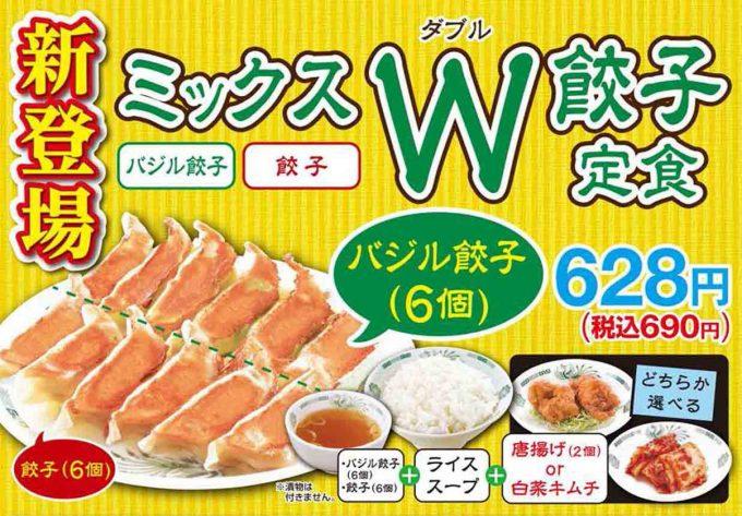 日高屋_ミックスW餃子定食_メイン_1205_20210126