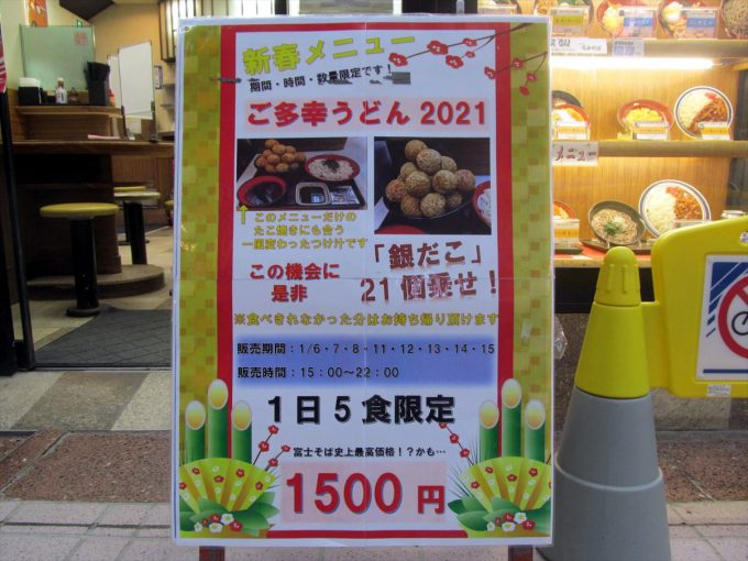 fujisoba-gotako-udon-20210113-006