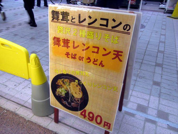 fujisoba-gotako-udon-20210113-010