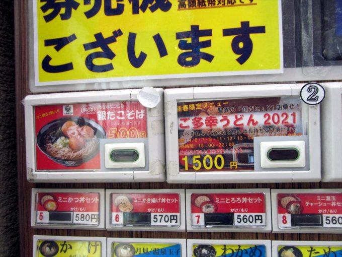 fujisoba-gotako-udon-20210113-013