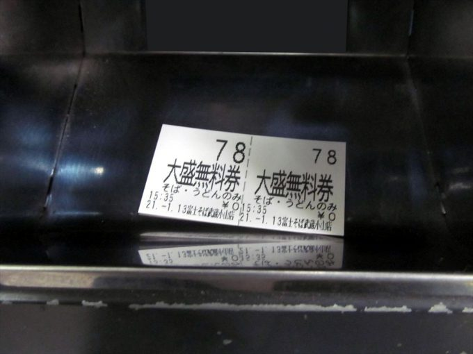 fujisoba-gotako-udon-20210113-017