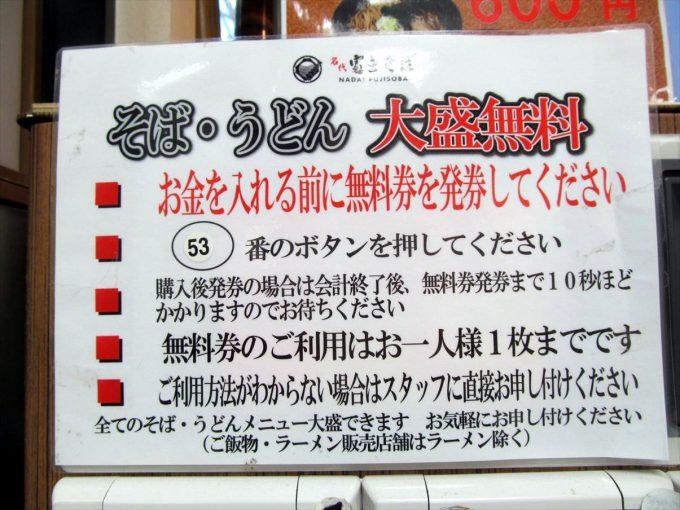 fujisoba-gotako-udon-20210113-019