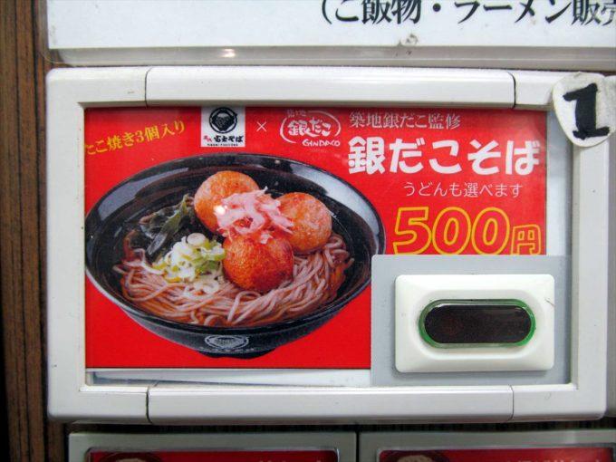 fujisoba-gotako-udon-20210113-026