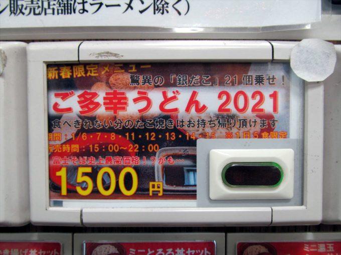fujisoba-gotako-udon-20210113-027