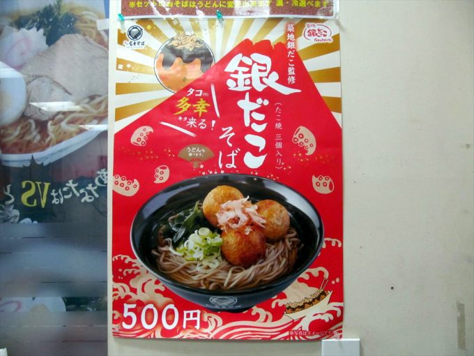 fujisoba-gotako-udon-20210113-066