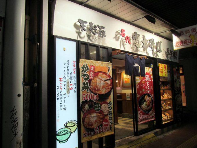 fujisoba-takoyaki-ramen-20210120-005