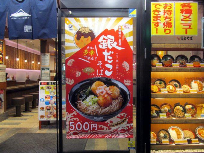 fujisoba-takoyaki-ramen-20210120-008