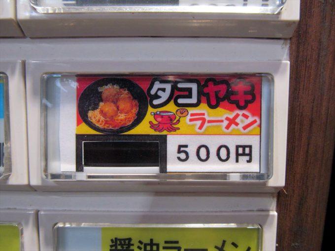 fujisoba-takoyaki-ramen-20210120-010