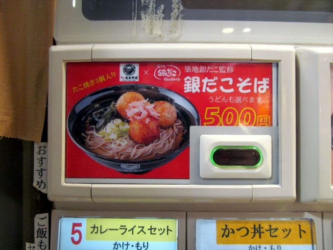 fujisoba-takoyaki-ramen-20210120-011